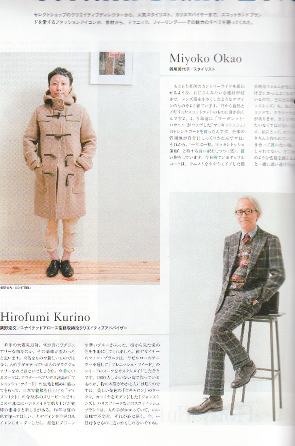 CQ Japan Article with Mr Kurino of United Arrows