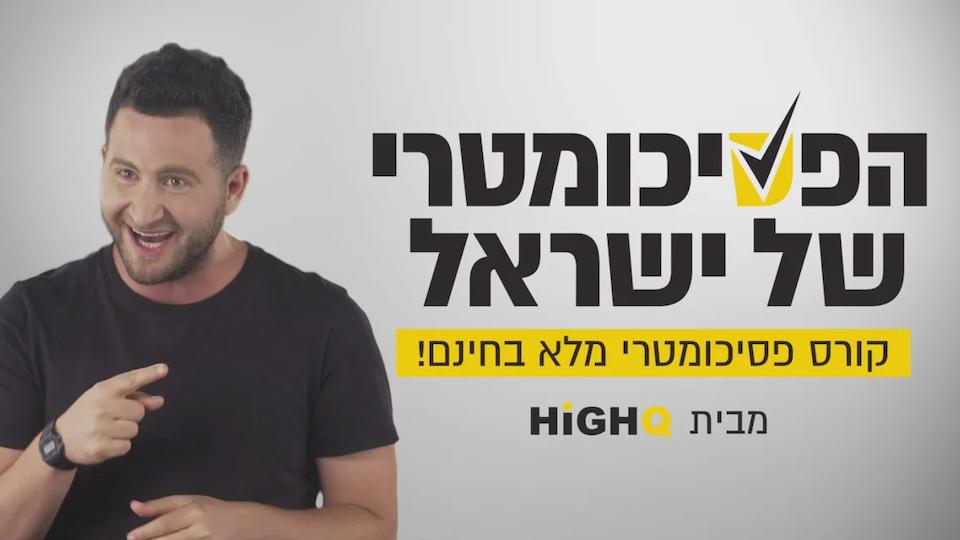 HighQ - Guy Hochman