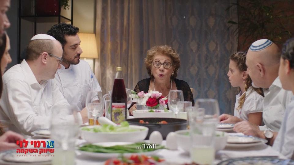 Rami Levi | Holidays 2017