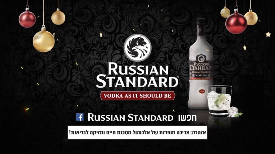 Russian Standard Vodka   Novy God 2018