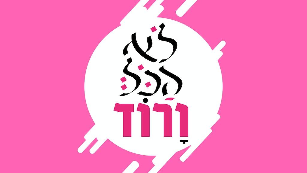 Not Pink | WEB Series