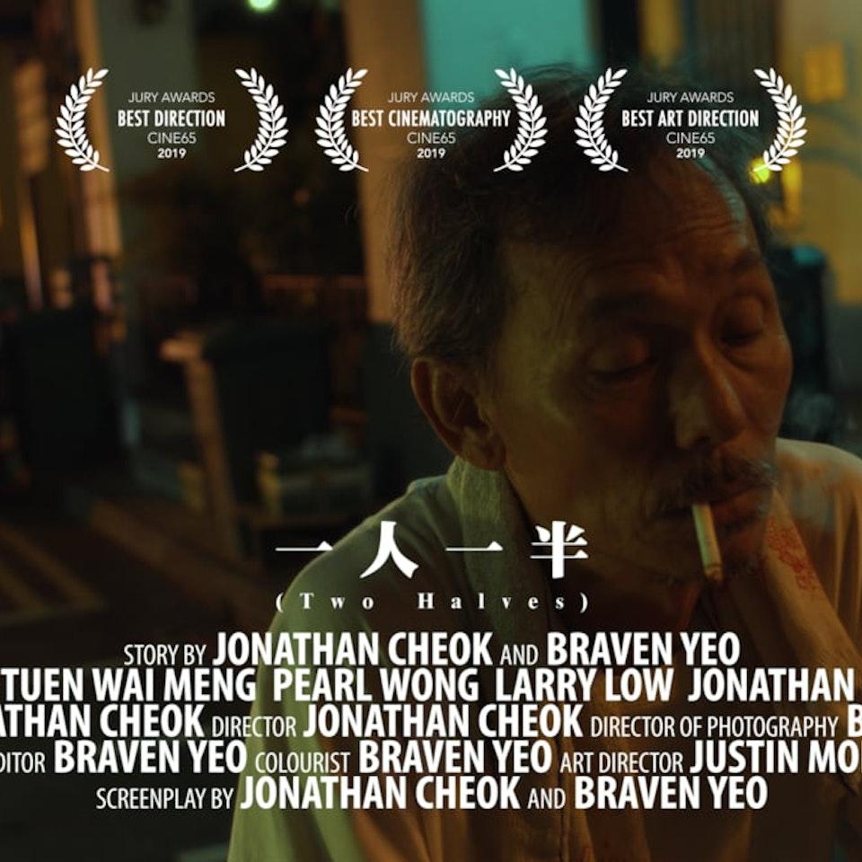 BRAVEN CINEMATOGRAPHY - 一人一半 (2019) Trailer