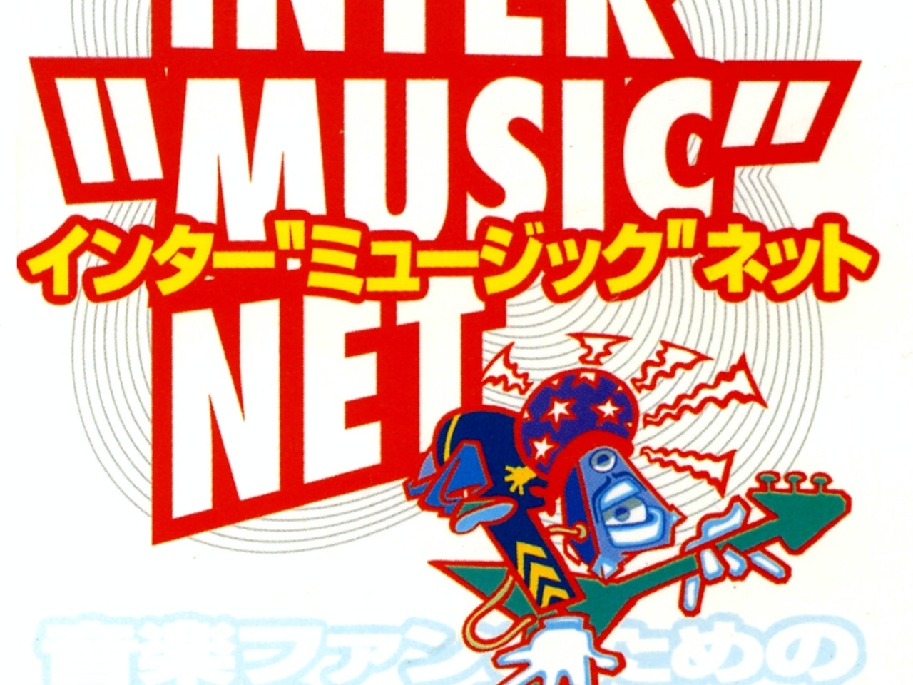 japanese music book cover