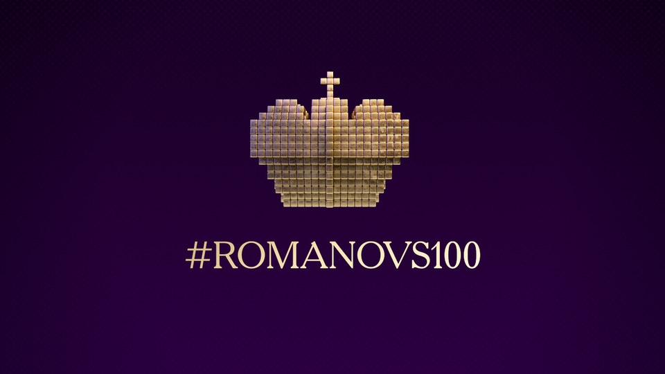 #Romanovs100