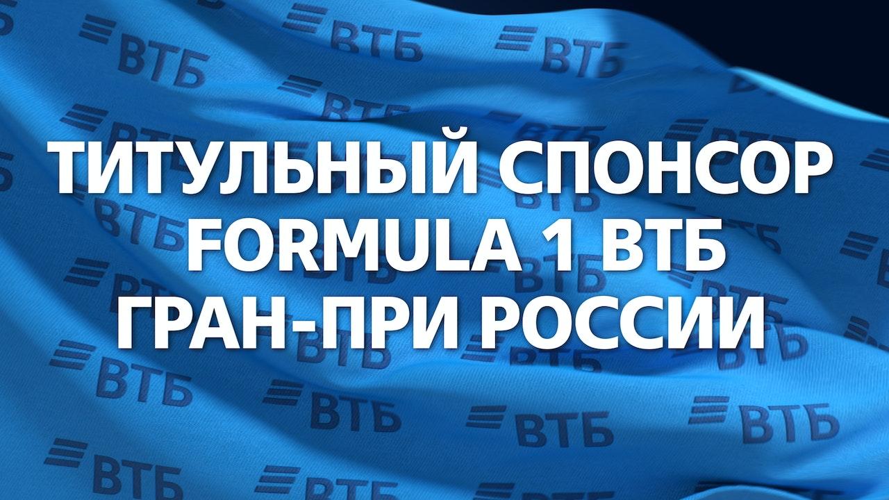 VTB F1 -