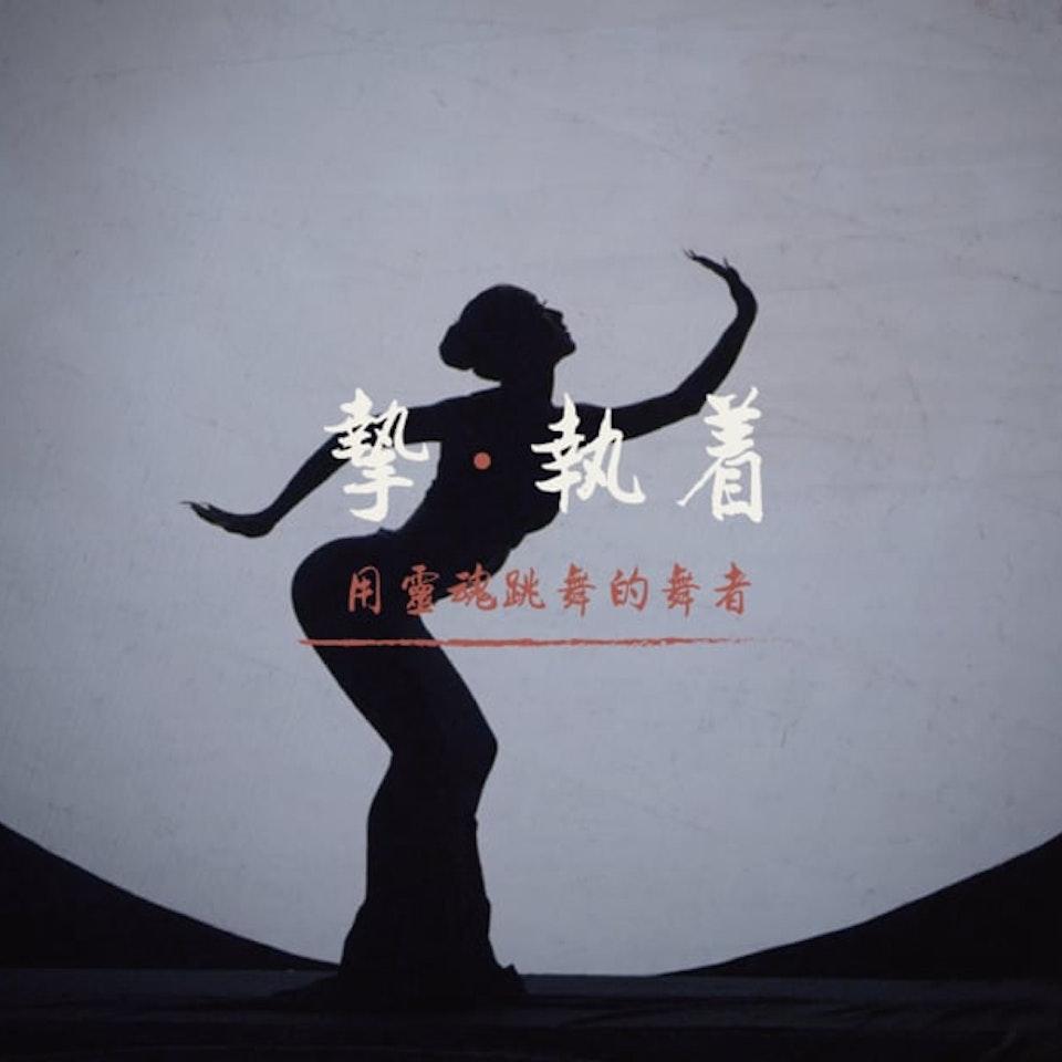 PORSCHE THE DRIVEN 挚 ·  The Dancer