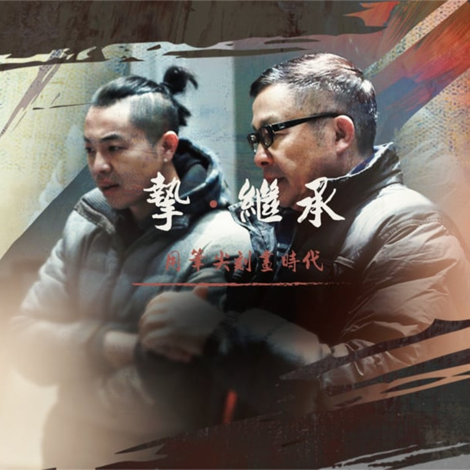 PORSCHE THE DRIVEN 挚 · Chinese Artists.