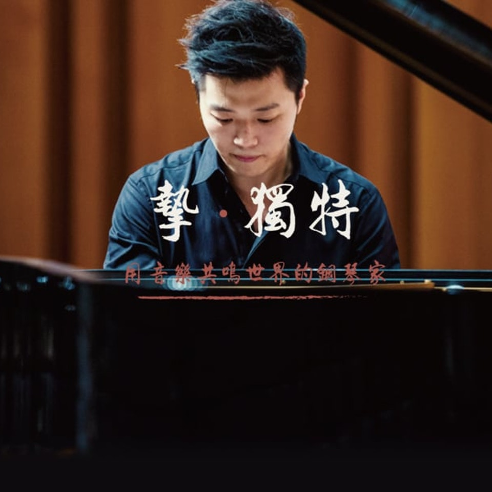 PORSCHE THE DRIVEN 挚 · The Pianist