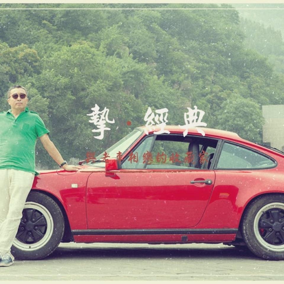 PORSCHE THE DRIVEN 挚 ·  Car Collector