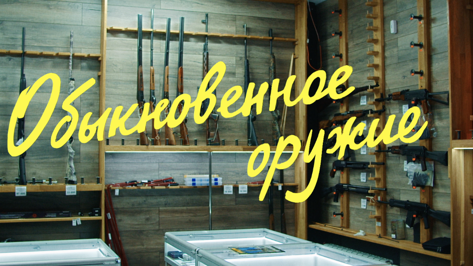 "Greenpeace ""Ordinary weapon"""