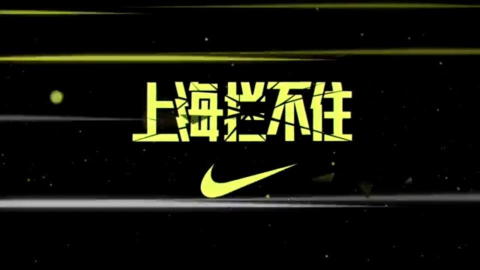 Nike | Shanghai