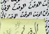 al waqt: wajha