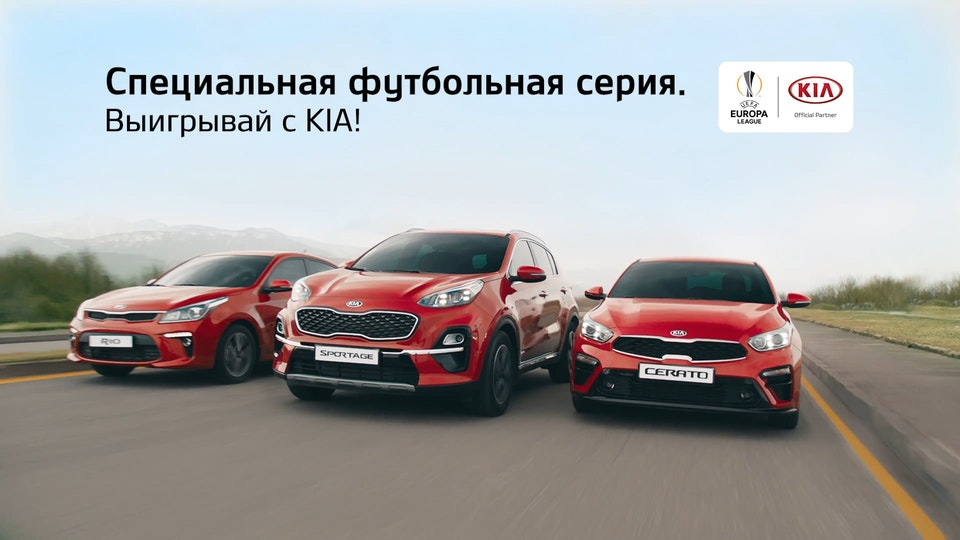 Kia football series 2020