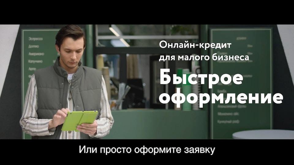 Сбербанк. Онлайн-кредит для малого бизнеса. Кофейня