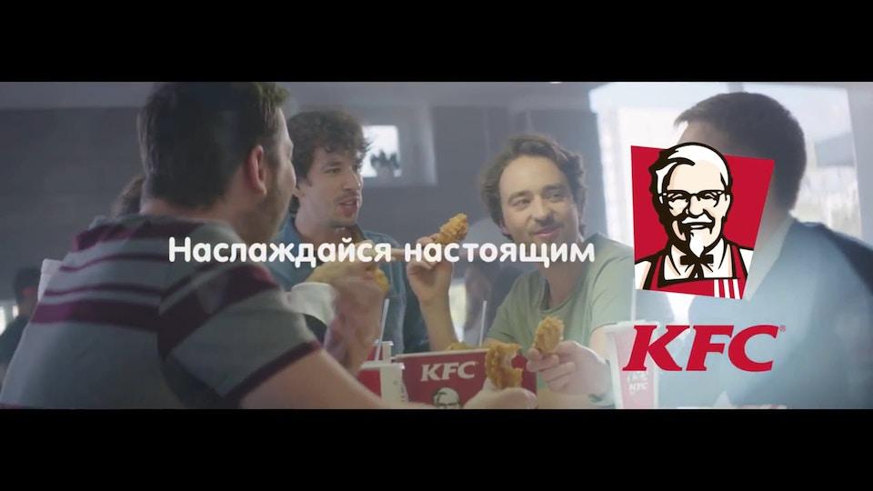 Наслаждайся настоящим в KFC!