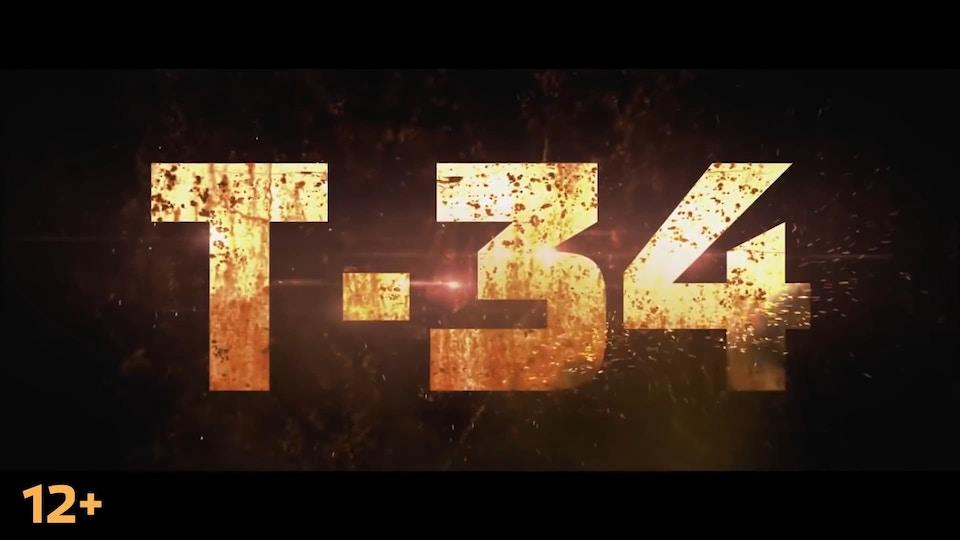 Т-34 — Трейлер (2018)