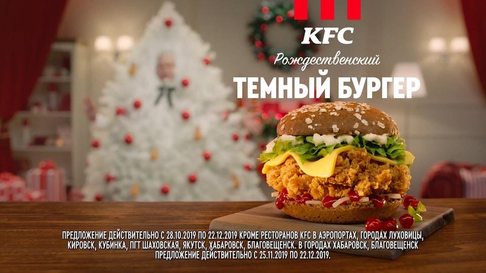KFC. Рождественский Тёмный бургер