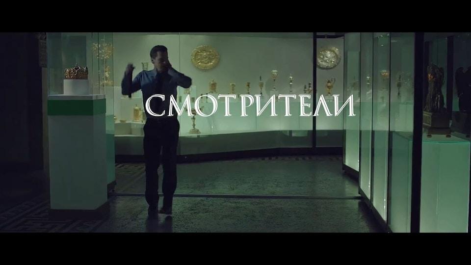 МегаФон - «Смотрители»