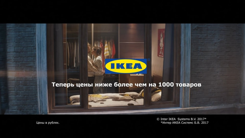 Love Story by IKEA