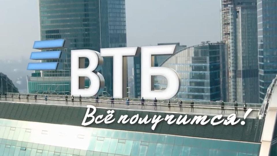 Команда ВТБ