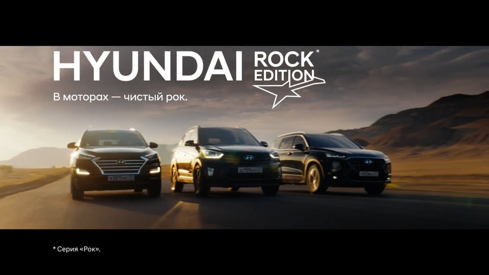 Hyundai Rock Edition CRETA, TUCSON, SANTA FE
