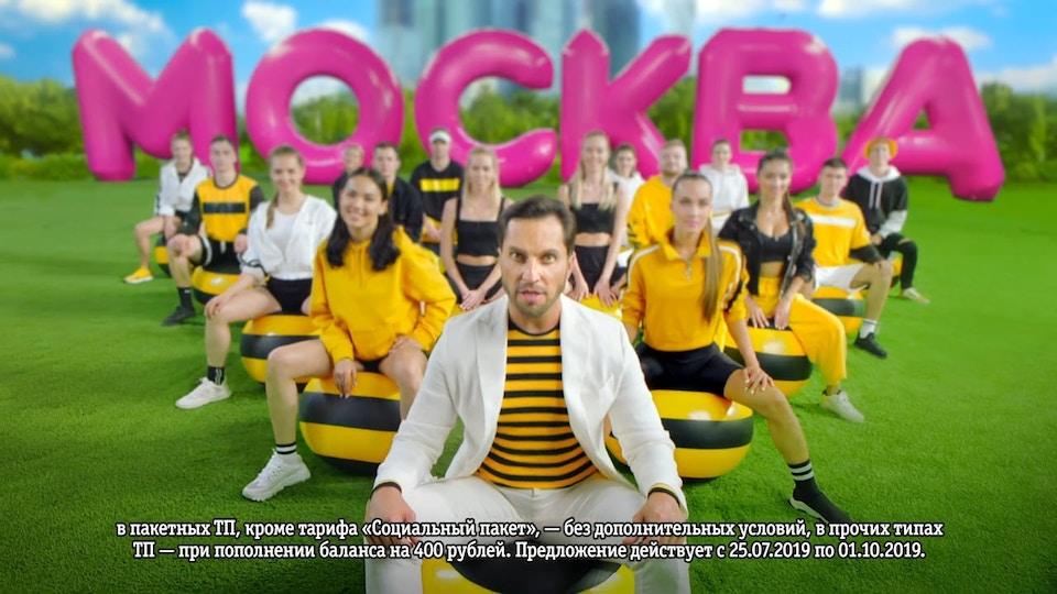 Москва — резиновая Билайн