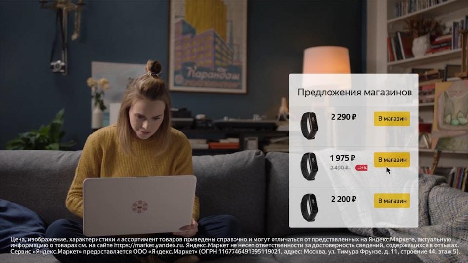 Яндекс.Маркет — То самое чувство