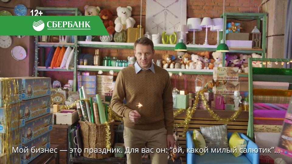 Sberbank. Online Credit