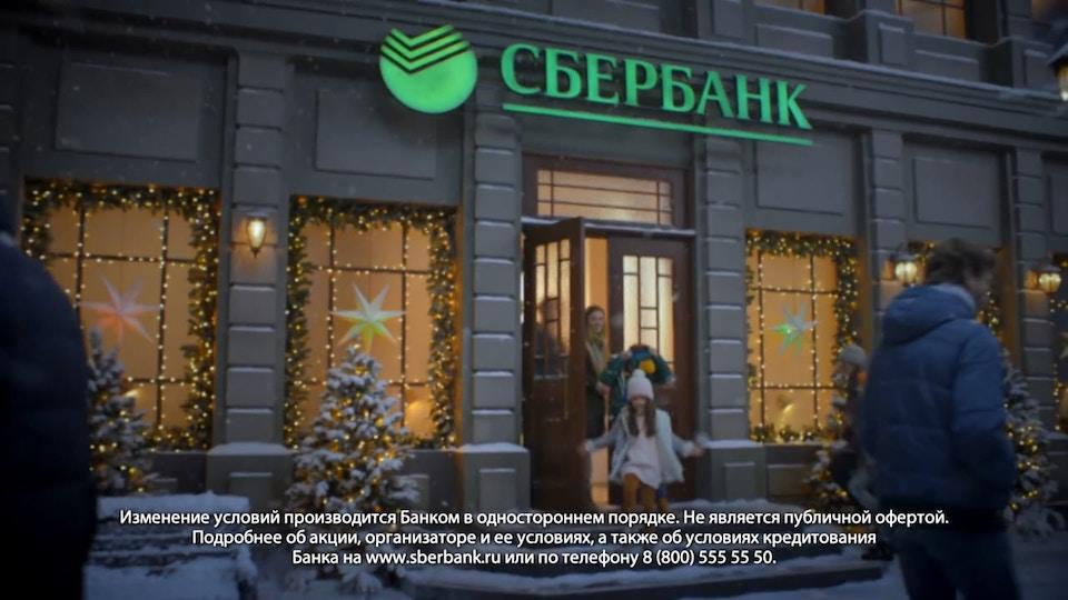 Одобряем мечты   Новогодний кредит от Сбербанка