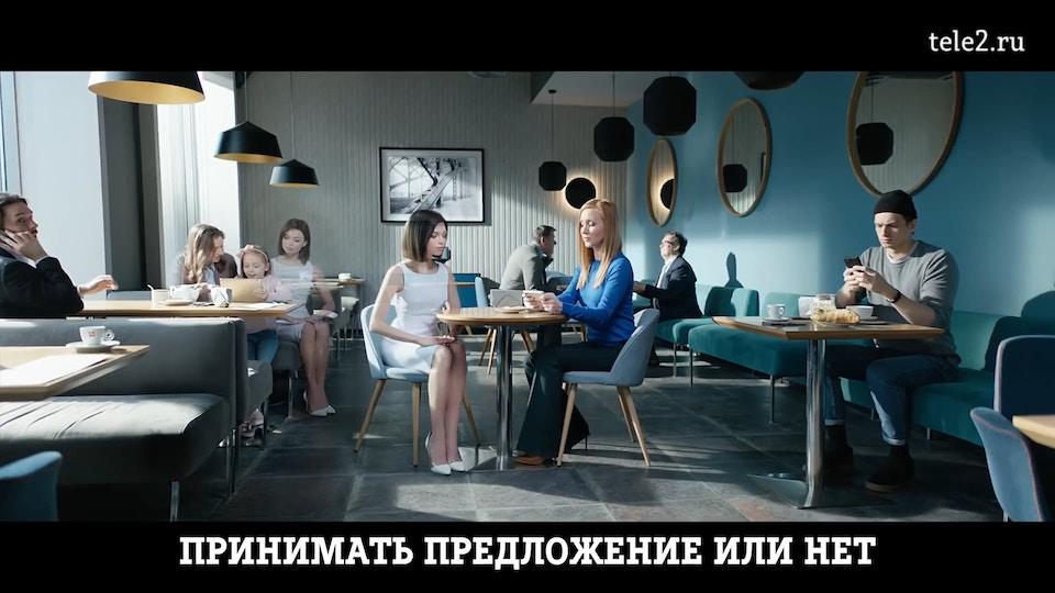 Tele2. Умный тариф «Мой онлайн+»