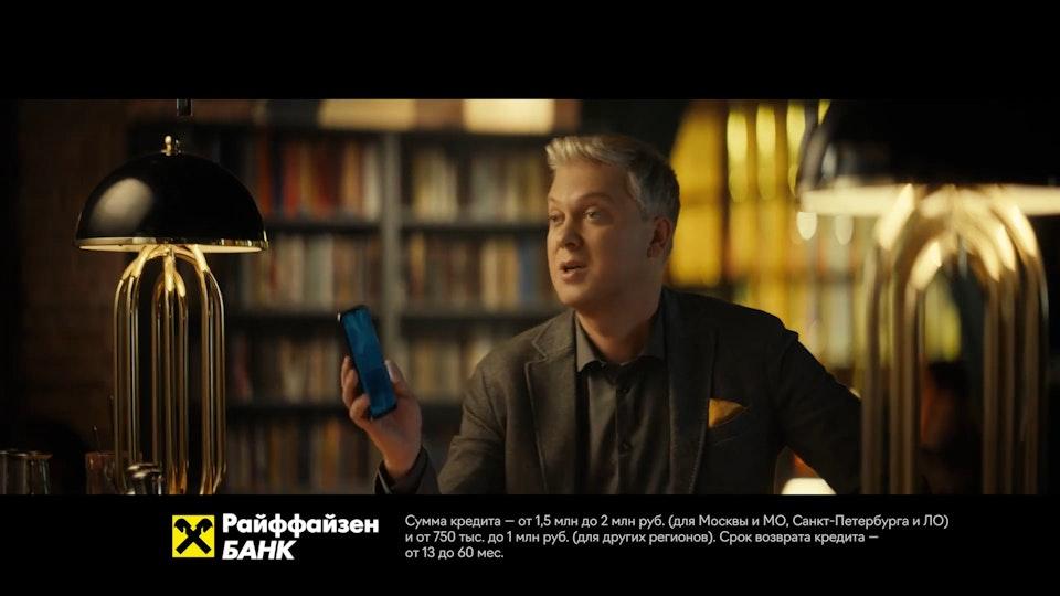 Райффайзен Банк. Кредит от 8,99%!