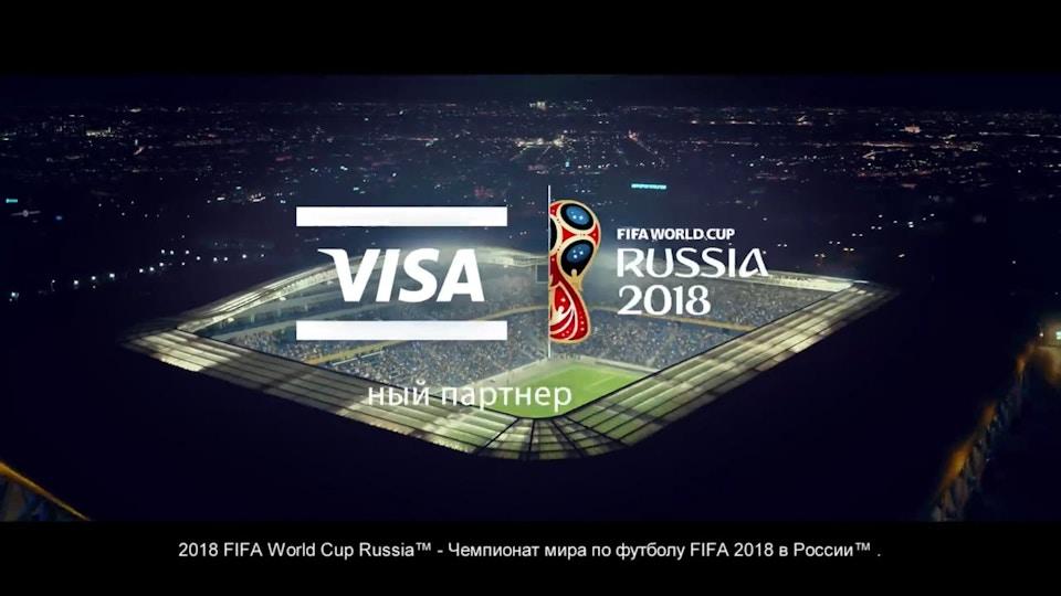 Команда болельщиков Visa – твой шанс оказаться на поле Чемпионата мира по футболу FIFA™