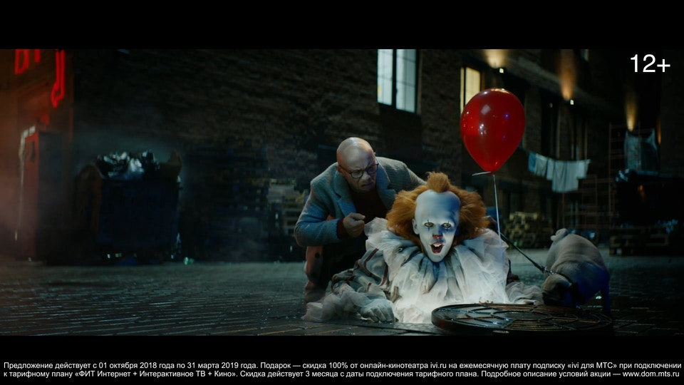 MTS Clown