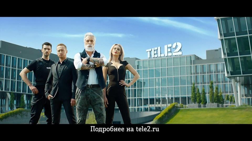 Tele2. ГБ летают по всей стране
