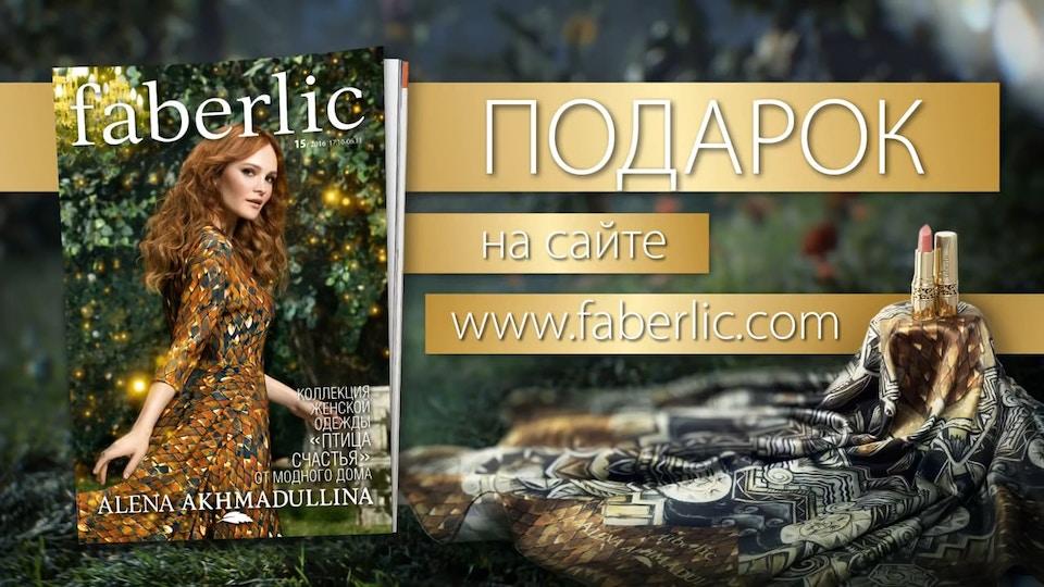 #Алена Ахмадуллина и #Фаберлик. Коллекция Птица счастья