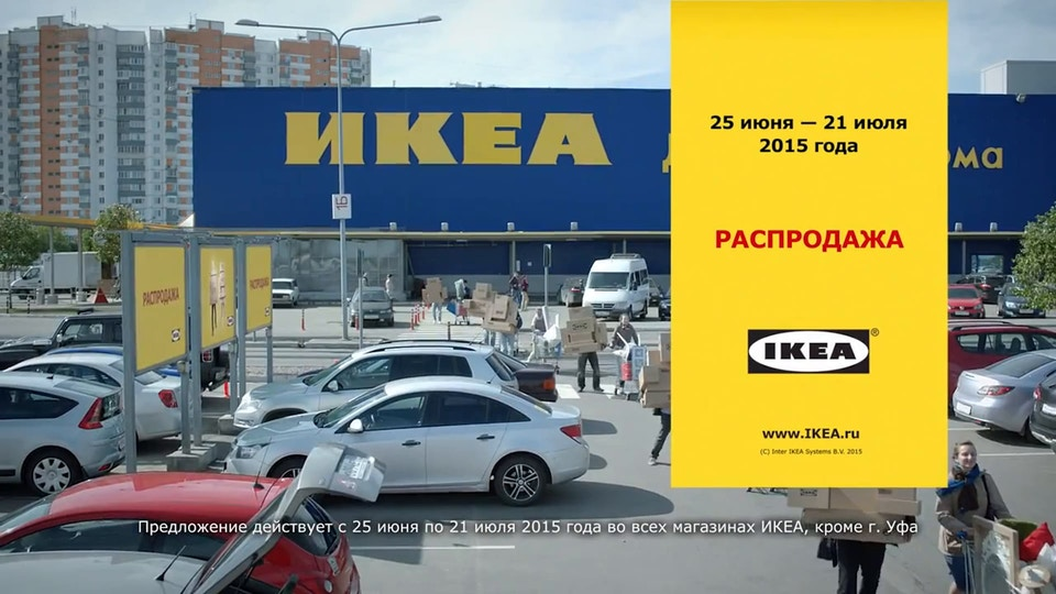 Ikea - Summer Sale