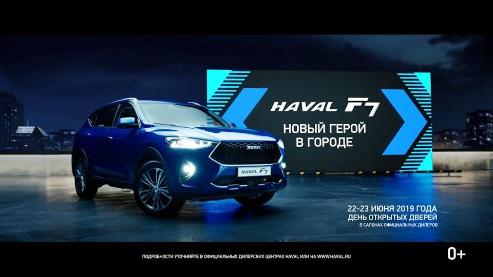 Haval F7 — Новый герой в городе !