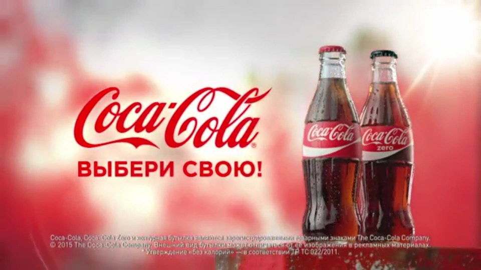 Coca-Cola. Choose your own!