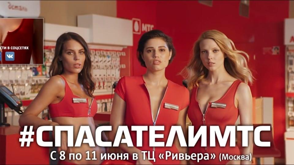MTS. #СПАСАТЕЛИМТС