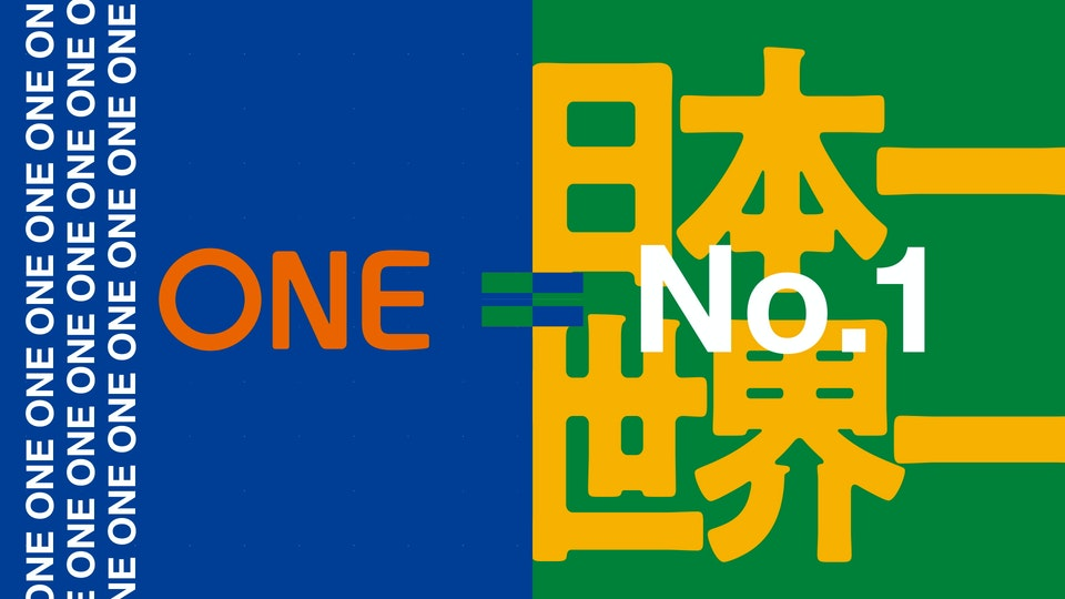 JAPAN RUGBY LEAGUE ONE ブランディングムービー「GO FOR ONE」