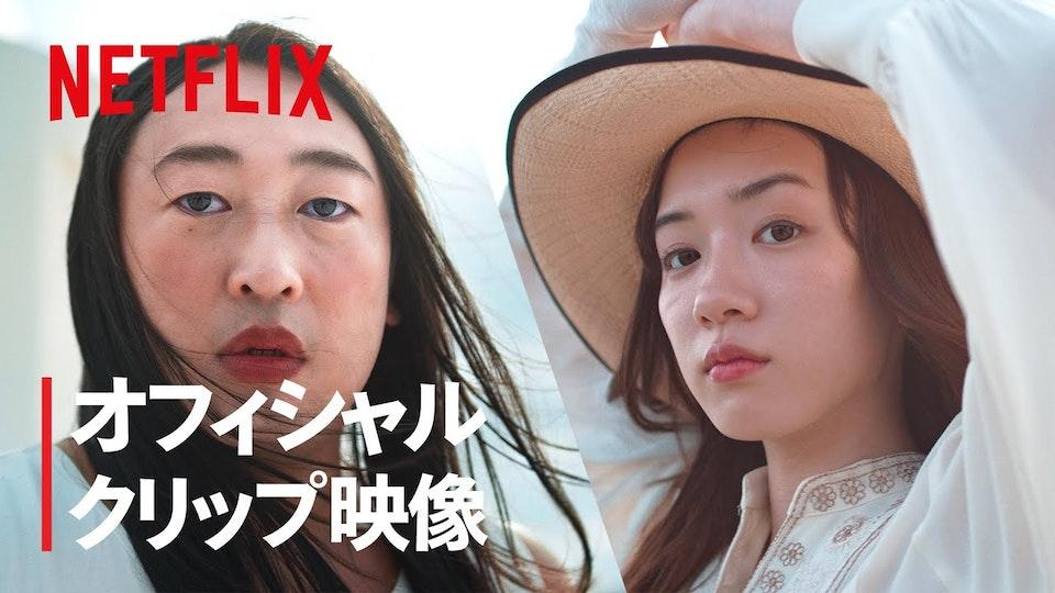 クリエイターズ・ファイル GOLD | 藤原采 × 永野芽郁 - Netflix