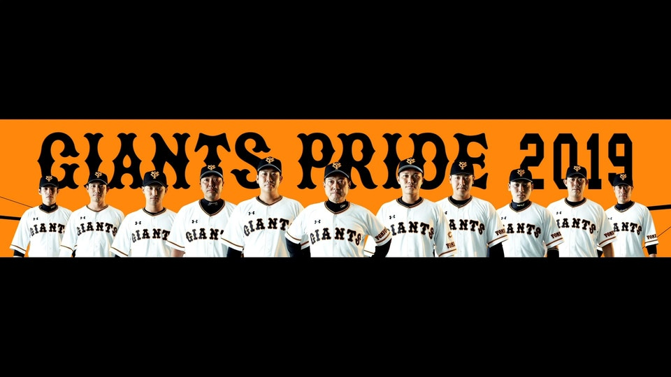 GIANTS PRIDE 2019
