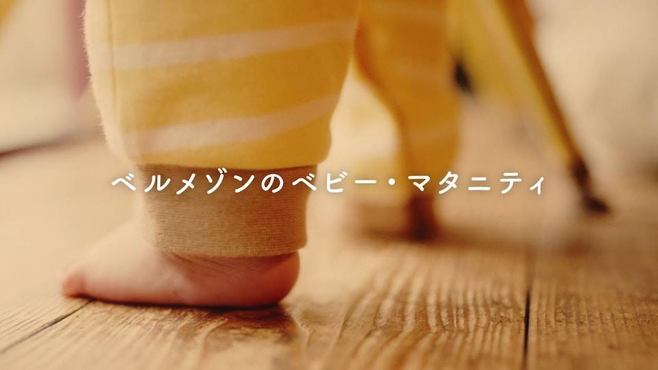 【BELLE MAISON】ベビー・マタニティ「毎日が記念日」篇
