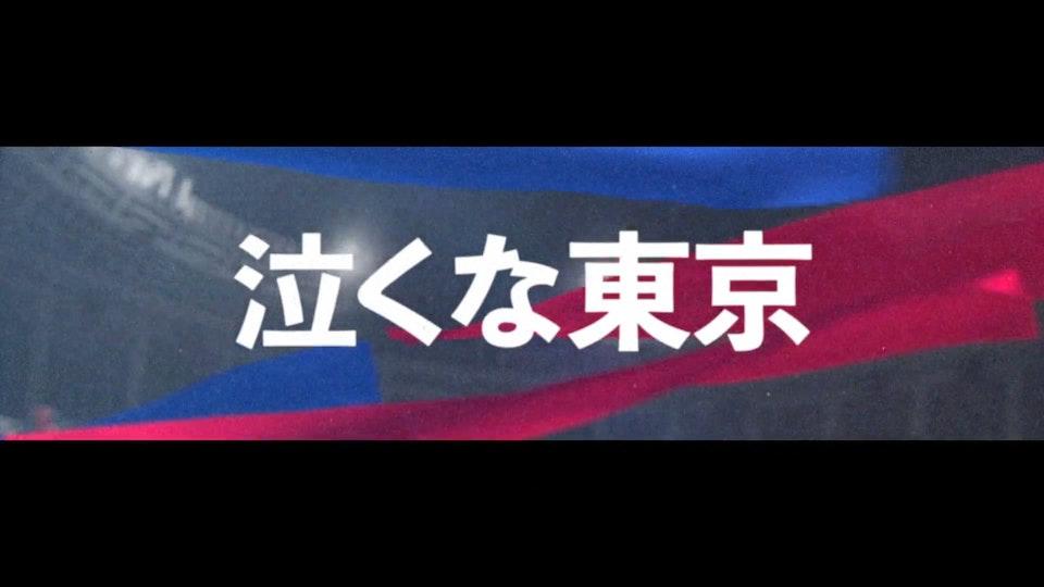2020年ルヴァンカップ決勝 国立競技場放映PV