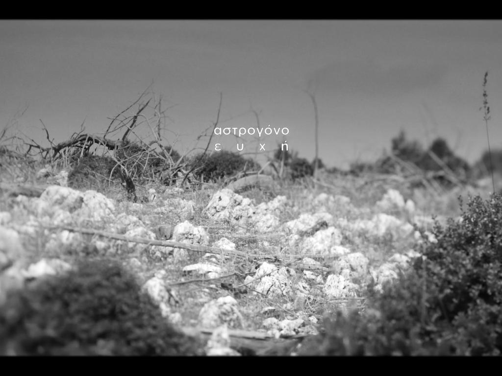 Music Video Αστρογόνο - Ευχή
