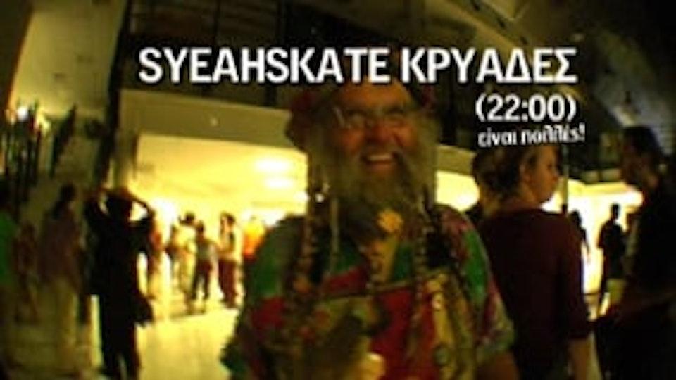 SyeahSkate4: Sickness (2008)