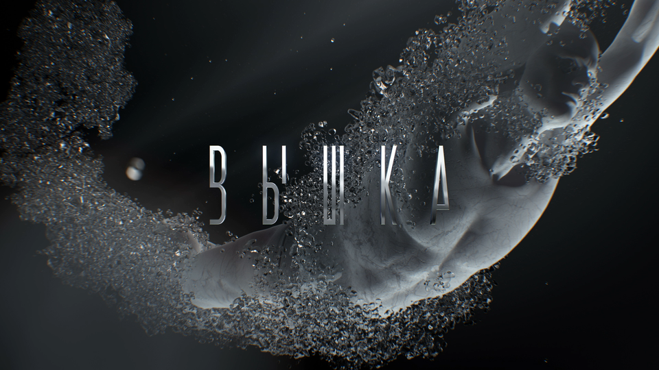 Vyshka Show Opener Vyshka_11
