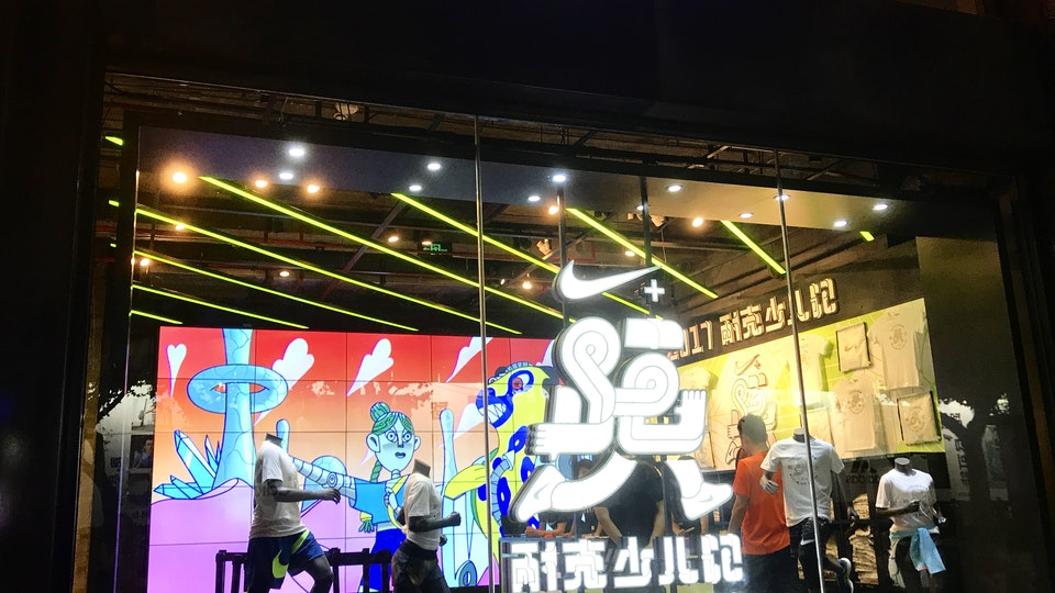 Nike China ~ Badge Of Honor