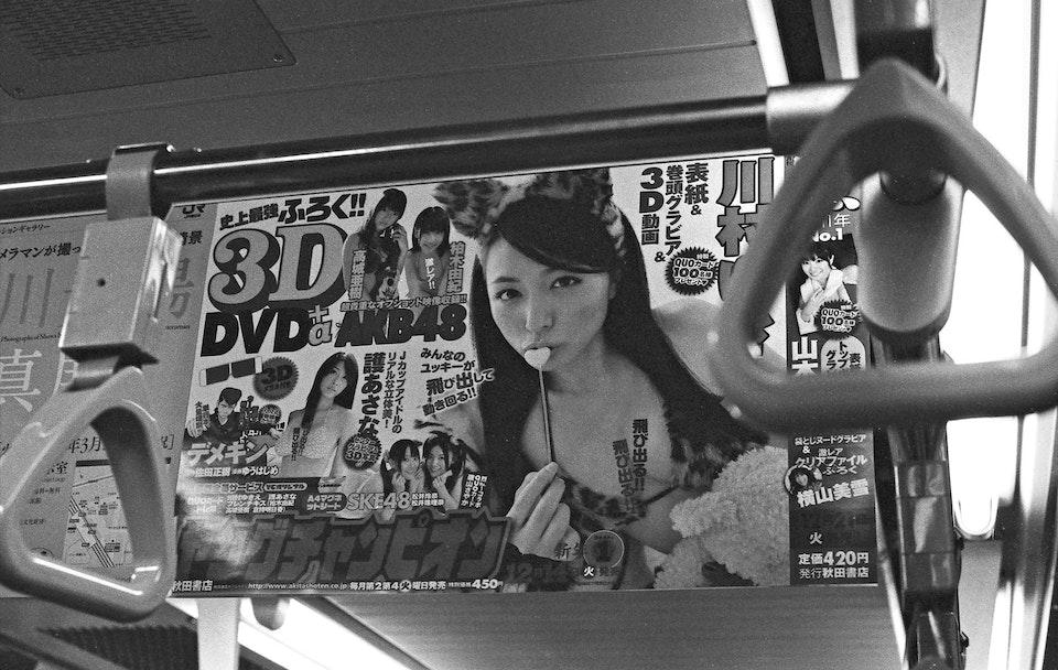 A walk through Japan. metroSexy