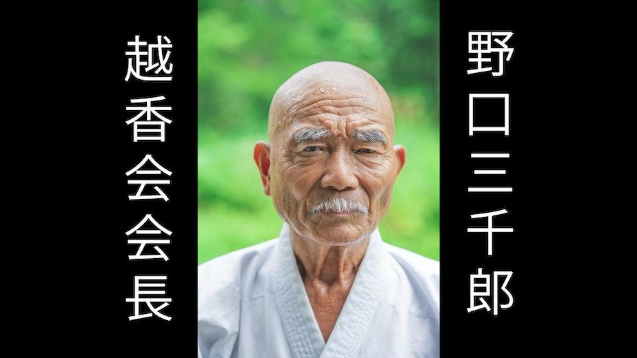 Karate, my dream